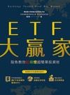 ETF大贏家:股魚教你紅綠燈超簡單投資術...
