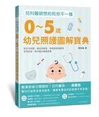 兒科醫師想的和你不一樣:0~5歲幼兒照護圖解寶典,新生兒照護、嬰幼兒餵食、發燒感..