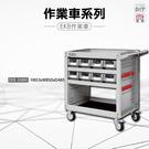 天鋼-EKB-308M《作業車系列》灰作業車 推車 刀具架 工廠 修理 工作室 收納櫃 置物櫃 作業車