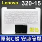 LENOVO 320-15ISK C殼 銀色 繁體中文 鍵盤 320S-15ISK 320S-15IKB 320S-1 320S-15AST 520-15IKB 520-15ISK