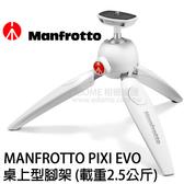 MANFROTTO 曼富圖 PIXI EVO mini tripod 迷你三腳架 白色 (免運 正成貿易公司貨) 桌上型腳架