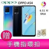 分期0利率 OPPO A54 (4G/64G) 6.51吋 大電量 八核心雙卡雙待三主鏡頭智慧手機 贈『手機指環扣 *1』