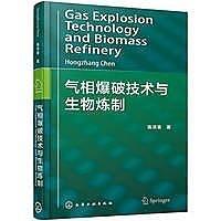 簡體書-十日到貨 R3YY【氣相爆破技術與生物煉制=Gas Explosion Technology and Biomass R...