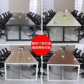 訂製     會議桌長桌簡約現代長方形簡易長條桌辦公桌大型培訓洽談桌工作台igo     韓小姐