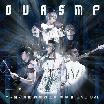 MP魔幻力量 我們的主場 OURS' MP 演唱會 LIVE DVD 預購版 (購潮8)