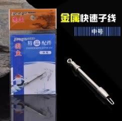 [協貿國際]  快速彈簧卸力鉛皮座  20個價