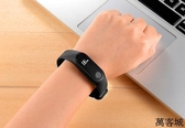 多功能智慧手環男運動手表女監測心率血壓藍牙睡眠跑步計步器防水 萬客城