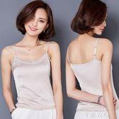 韓美格新品吊帶背心女春夏打底衫短款內搭女蕾絲外穿小吊帶衫   芊惠衣屋