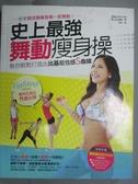【書寶二手書T5/美容_WGG】史上最強舞動瘦身操:跟著韓流偶像音樂一起舞動!_E.J.Lee
