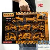 玩具車 兒童工程車玩具套裝挖掘機推土車大禮盒寶寶回力小汽車男孩吊車【八折搶購】