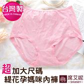 女性 MIT舒適 超加大尺碼內褲 孕媽咪可適穿 台灣製造 No.1101-席艾妮SHIANEY