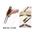餐具 筷子 - 手工製作 老人用品 銀髮...