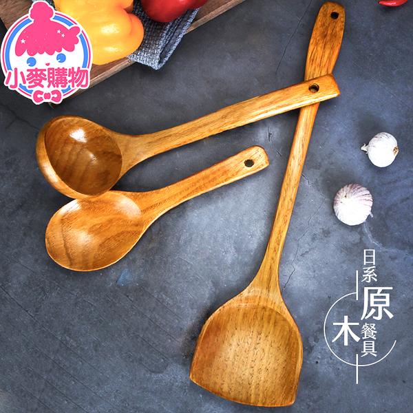 現貨 快速出貨【小麥購物】原木餐具 木鏟 木勺 木湯匙 鐵湯匙 不粘鍋 長柄木勺 湯勺【G157】