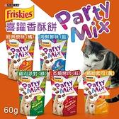 PRO毛孩王 喜躍Party Mix 香酥餅60g (五種口味)