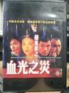 挖寶二手片-0B03-347-正版DVD-華語【撞鬼你之血光之災】-王喜 周文健(直購價)