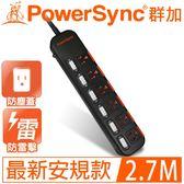 群加 PowerSync 六開六插滑蓋防塵防雷擊延長線/2.7m(TPS366DN0027)