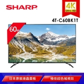 【SHARP 夏普】60型 4K UHD 智慧聯網電視(4T-C60BK1T)