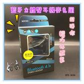 KINYO BTE-3636 藍牙立體聲耳機麥克風 耳機/平板/手機/音樂/MP3/藍牙/密閉式耳塞