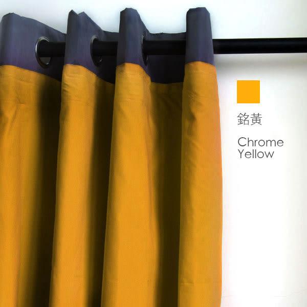 Donzu拼色布簾-簾面銘黃色 寬135cmx高250cm DIY可拆式/自由配色/採光遮隱私/窗簾隔間簾門簾