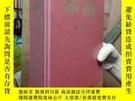 二手書博民逛書店家庭-1999【合訂本】罕見16開精裝Y28398 出版1999