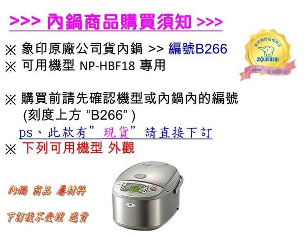 ▽現貨免等▽ 象印B266原廠原裝內鍋黑金剛。專用機型NP-HBF18 ●免運費● ((這是賣內鍋喔!!))