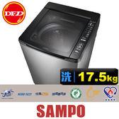 SAMPO 聲寶 ES-JD18PS PICO PURE 變頻 17.5KG 洗衣機 冷風風乾 公司貨 ES-JD18PS(S1) ※運費另計(需加購)