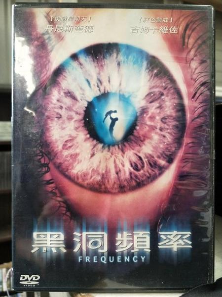 挖寶二手片-Z81-062-正版DVD-電影【黑洞頻率】-經典片 丹尼斯奎德 吉姆卡維佐(直購價)海報是影印