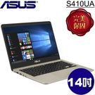 ASUS S410UA-0261A8250U ◤刷卡◢14吋FHD輕薄效能筆電(i5-8250U/256G SSD/ Win10)冰柱金