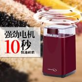 磨豆機 電動小型磨豆機家用 中藥研磨機五谷雜糧粉碎機咖啡磨豆機不銹鋼 開學季特惠