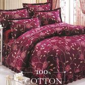 《竹漾》100%精梳棉雙人加大六件式床罩組-暖風花語