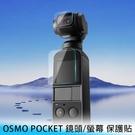 【妃航】OSMO POCKET 兩入一組 運動相機 防刮/高清 鏡頭+螢幕 螢幕/鋼化膜/玻璃貼