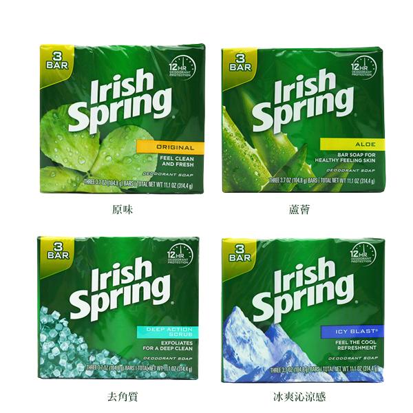 IRISH SPRING 愛爾蘭體香皂 3.75oz x3入 多款可選 沐浴皂 香皂 肥皂【PQ 美妝】