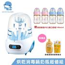 【酷咕鴨】KU.KU 智慧型蒸氣烘乾消毒鍋奶瓶優惠組