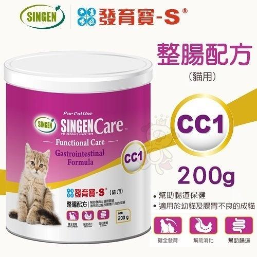 *WANG*SINGEN發育寶-S Care CC1整腸配方200g.幫助腸胃保健.貓用營養品