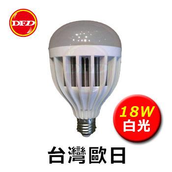 台灣歐日 LED BALL STEEP 18W 燈泡 E27 白光 100-240V 30000Hr 公司貨