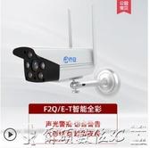 監視器喬安高清無線網絡手機遠程wifi監控器家用夜視室外智慧攝像頭套裝LX爾碩