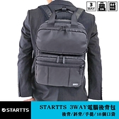 4/23配送【STARTTS】日本機能防水3WAY電腦後背包 可加大容量雙肩包 防水拉鍊 斜背手拿包【RL-42】