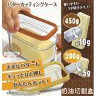 【日本AKEBONO】奶油切割盒(切割器...