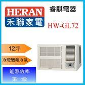 禾聯【HW-GL72】12坪 白金旗艦變頻窗型冷氣 全機三年保固  下單前先確認是否有貨