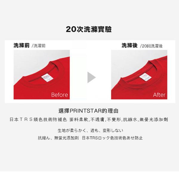 日本 Printstar 頂級親膚純棉素Tee 5.6 oz【PS00085】現貨+預購