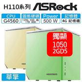 【分期0利率】「閒情逸趣」:4560雙核、4G、120G SSD Or 1TB HDD、1050獨顯、500W