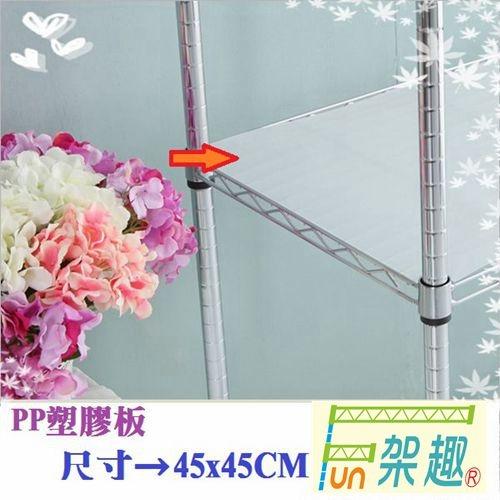 【Fun架趣】層架專用配件--45x45cm網片專用PP塑膠板【波浪架 鐵力士架專用/波浪層架/組合家具】