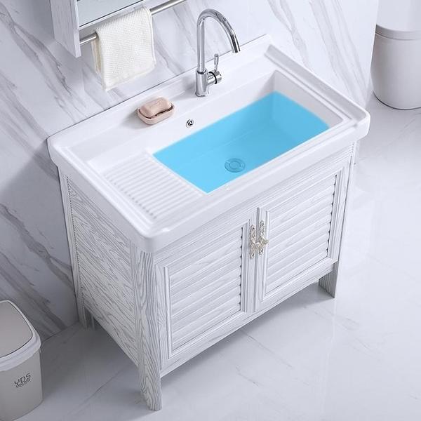 浴室櫃組合 陶瓷洗衣盆 太空鋁落地浴室櫃 一體洗臉池帶搓衣板水槽陽台衛生間 夢囈家