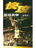 二手書博民逛書店《快攻 : 籃球美學= Speedy offensive : aesthetics of NBA & CBA》 R2Y ISBN:9579680752