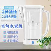富氫水素機 日本家用直飲機量子富氫水壺負離子凈化水素水養生壺ATF「伊衫風尚」