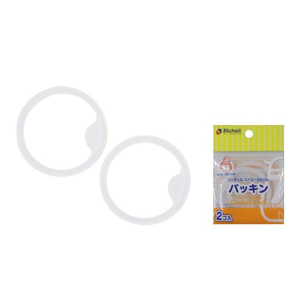 日本Richell-PPSU吸管型哺乳瓶用橡皮墊圈