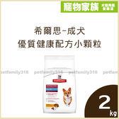 寵物家族-希爾思成犬優質健康配方(雞肉與大麥)小顆粒2kg