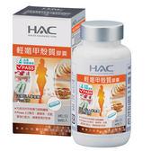 【永信HAC】輕媚甲殼質膠囊(90粒/瓶)(添加白腎豆、藤黃果、武靴葉及仙人掌萃取物)