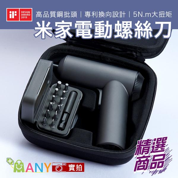 小米有品 米家電動螺絲刀 原廠貨 充電式 電動 螺絲刀 螺絲起子 多功能螺絲 充電式電鑽 螺絲刀