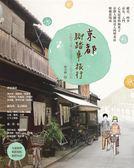 (二手書)京都腳踏車旅行
